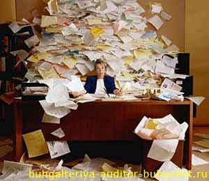 Оформление первичной документации бухгалтерии
