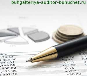 Отражение в бухгалтерском учете доходов расходов